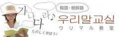 韓国・朝鮮語 ウリマル教室