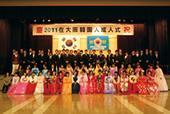 在大阪韓国人成人式
