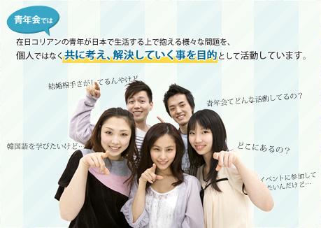 青年会では在日コリアンの青年が日本で生活する上で抱える様々な問題を、個人ではなく共に考え、解決していく事を目的として活動しています。