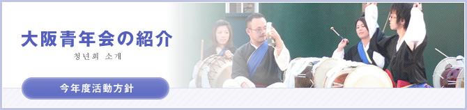 大阪の青年会の紹介 今年度活動方針