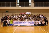 青年会近畿地方協議会<br/>スポーツ大会