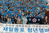 2011青年ジャンボリー<br/>(韓国旅行)
